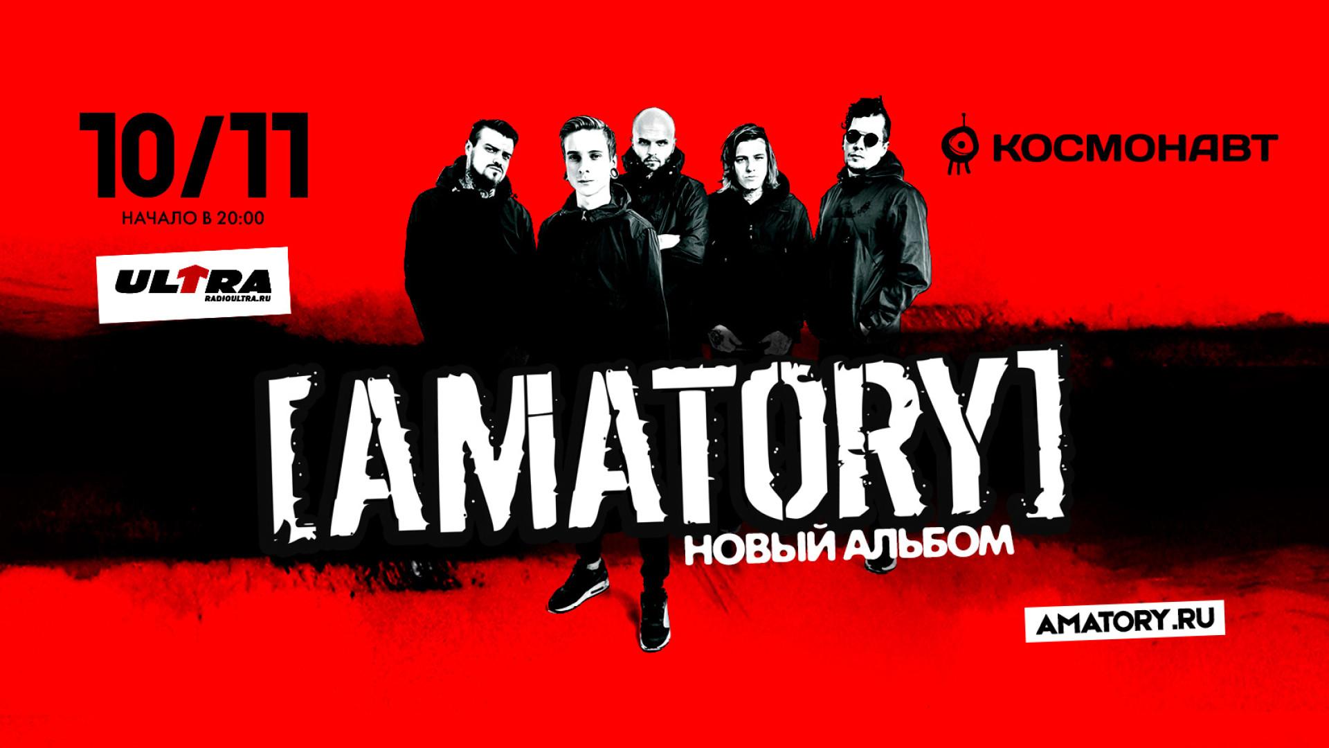 [AMATORY]