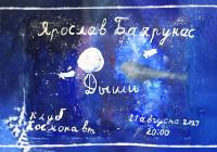 Ярослав Баярунас