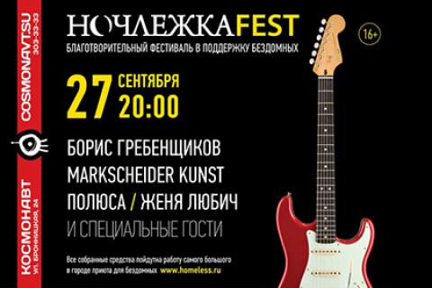 НочлежкаFest
