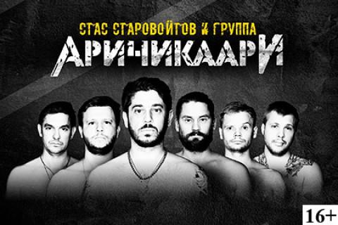 Стас Старовойтов и группа Аричикаари