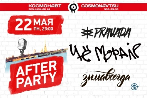 StandUp Fest Afterparty