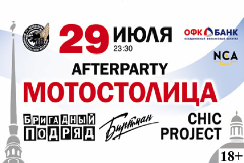 Afterparty фестиваля «Мотостолица»