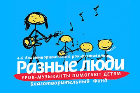 Благотворительный Фестиваль «Разные Люди»