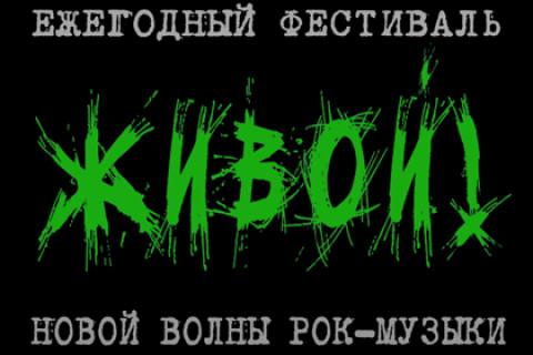 """Фестиваль """"""""Живой"""