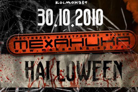 М.Е.Х.А.Н.И.К.А. fest – Halloween