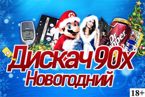 Новогодний дискач 90х