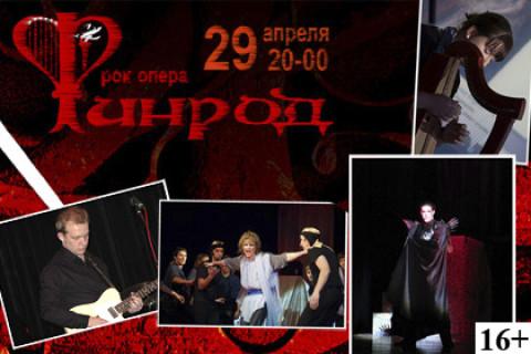 Рок-Опера Финрод