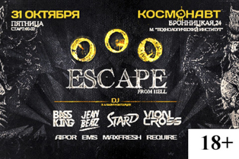 Halloween «Escape»