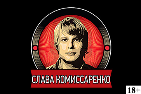 Слава Комиссаренко. Stand Up