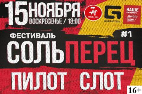 Фестиваль СОЛЬПЕРЕЦ